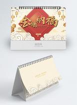 2019金猪纳福台历图片