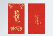 猪年吉祥新年红包图片