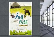 内蒙古旅行海报图片