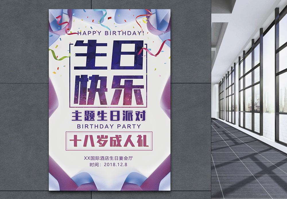生日快乐派对聚会海报图片