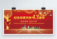 纪念改革开放40周年展板图片