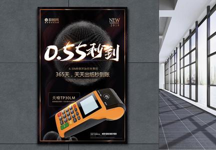 POS机零科技海报图片