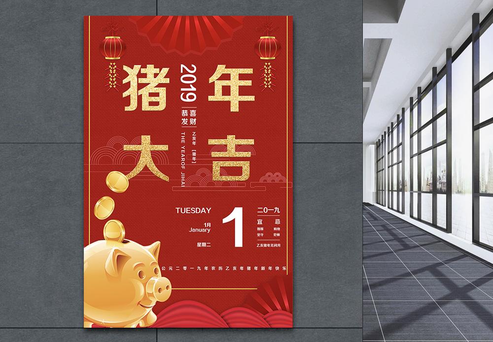 猪年大吉2019海报图片