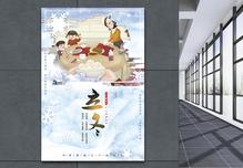 清新浪漫立节气冬家人陪伴海报图片