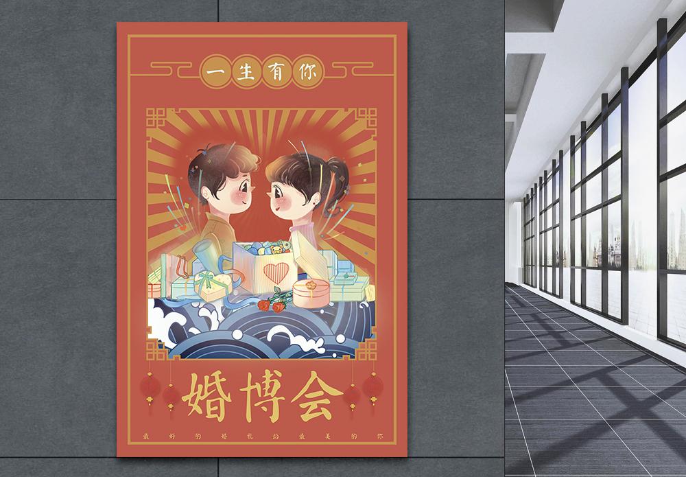 复古风喜庆婚博会海报图片