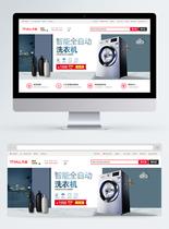 智能洗衣机促销淘宝banner图片