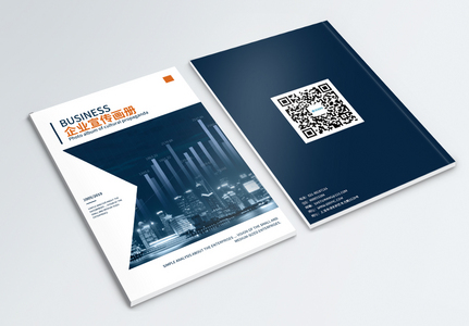 城市大数据企业画册封面图片