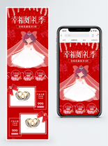 幸福婚礼季珠宝首饰促销淘宝手机端模板图片