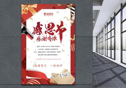 红色简约感恩节促销海报图片