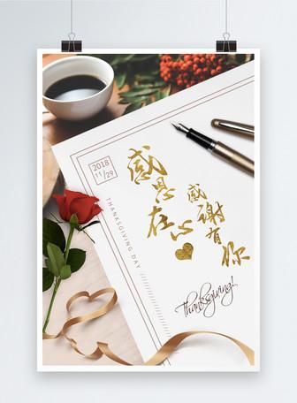 温馨简约感恩节海报