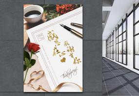 温馨简约感恩节海报图片