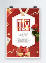 红色精美卡片风感恩节海报图片