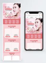 美妆店促销淘宝手机端模板图片