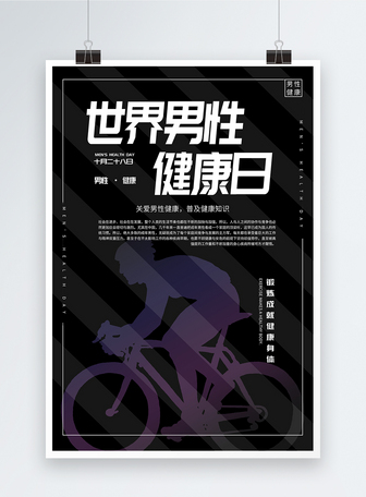 世界男性健康日海报
