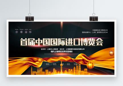 首届中国国际进口博览会展板图片