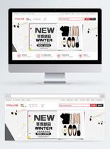 冬季新品服装促销淘宝banner图片