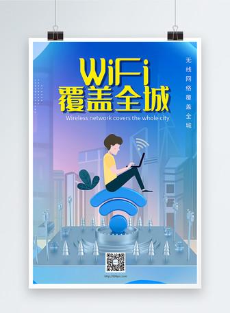 wifi无线覆盖无线上网网络海报