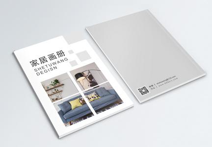 家居画册封面图片