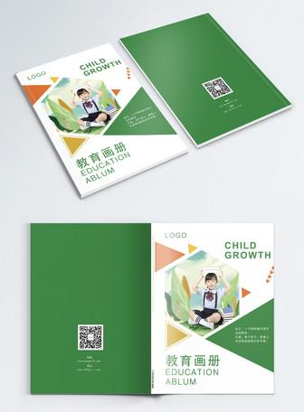 教育画册封面