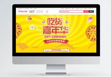 吃货嘉年华零食促销淘宝首页图片