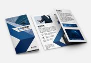 企业宣传三折页图片