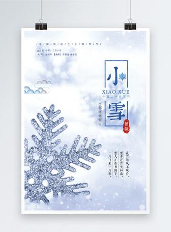 小雪24节气海报