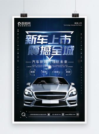 新车上市汽车宣传海报