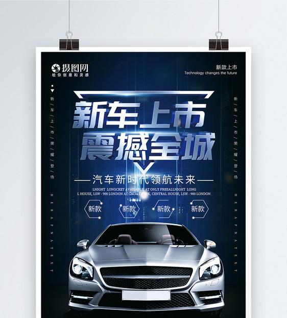 新车上市汽车宣传海报图片