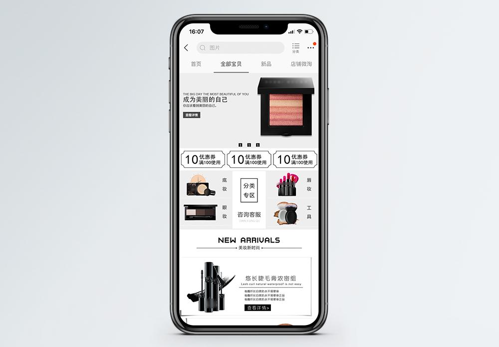 彩妆化妆品手机端模板图片