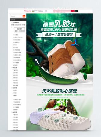 纯天然乳胶枕淘宝详情页