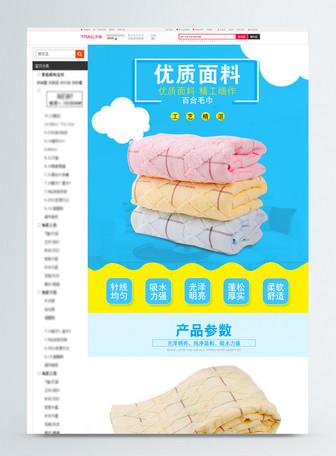 优质毛巾淘宝详情页
