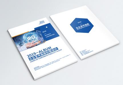 蓝色商务企业画册封面图片