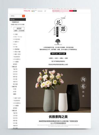 简约陶瓷花瓶淘宝详情页