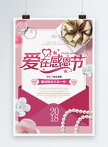 粉色浪漫精美感恩节促销海报图片