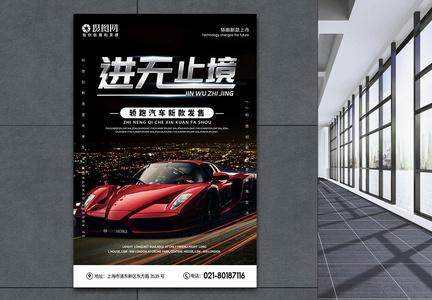 进无止境轿跑汽车宣传海报图片