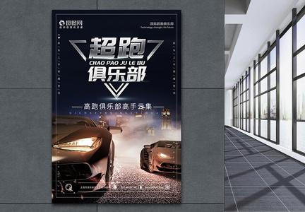 汽车超跑俱乐部宣传海报图片