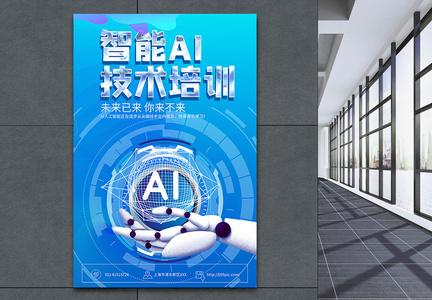 智能技术培训海报图片