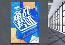 备战考研教育海报图片
