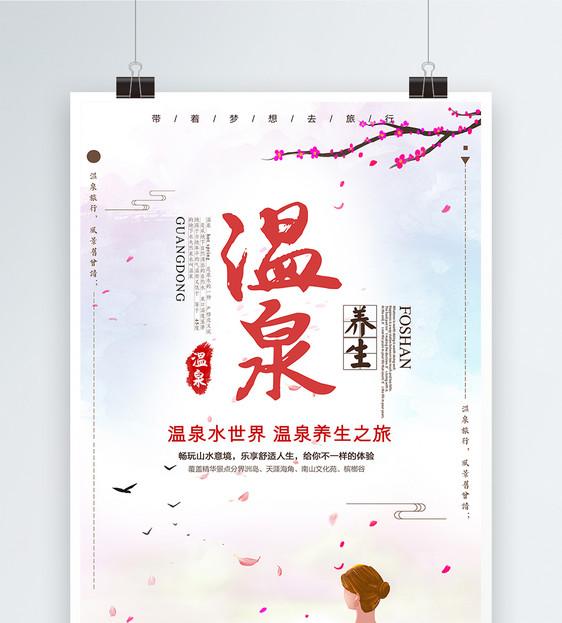 温泉海报设计图片素材_免费下载_psd图片格式_vrf高清