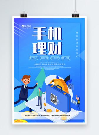 手机理财科技金融海报