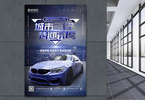 新款上市汽车宣传海报图片