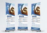 金融理财展架图片