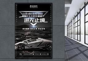城市轿跑进无止境汽车宣传海报图片