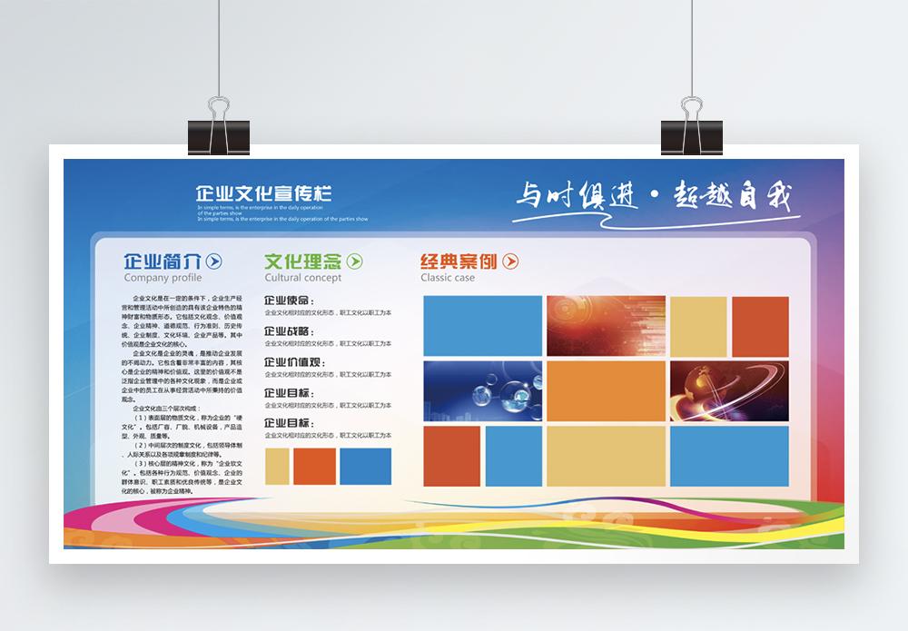 炫彩企业文化宣传栏展板图片