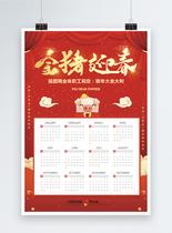 2019猪年中国红日历设计图片