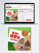 坚果零食淘宝主图图片