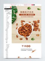 零食开口松子促销淘宝详情页图片