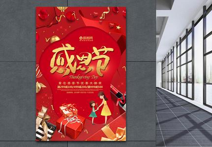 红金大气感恩节海报图片