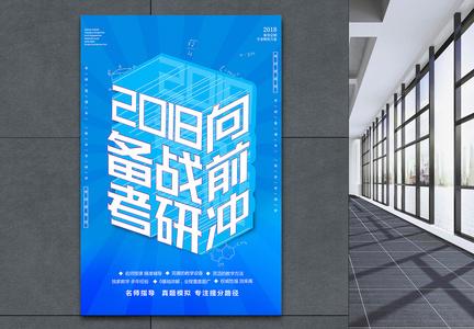备战考研蓝色C4D立体海报图片
