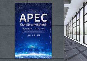 APEC亚太经济合作组峰会图片